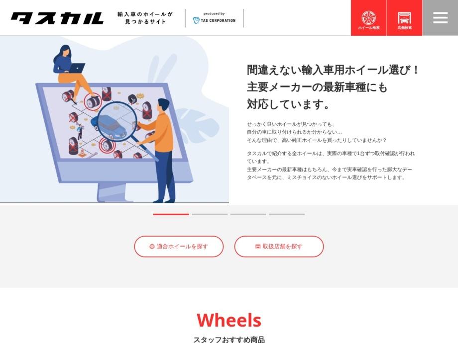 http://www.tas-pa.jp/?CFID=1659272&CFTOKEN=f69e6ad2b837bdd2-6574F312-C7BC-9479-E7050150E9C88D80