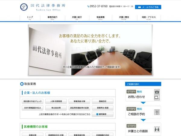 Screenshot of www.tashiro-lawoffice.com