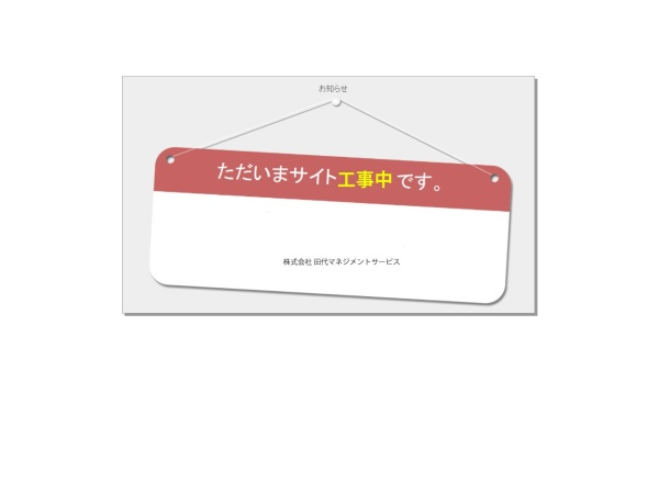 Screenshot of www.tashiro-ms.co.jp