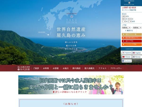 Screenshot of www.tashirobekkan.co.jp