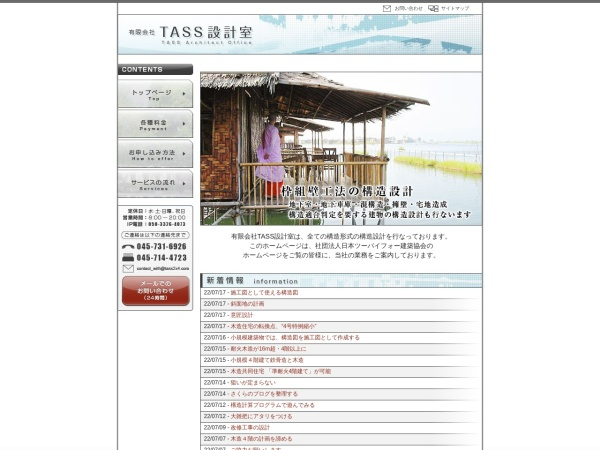 Screenshot of www.tass2x4.com