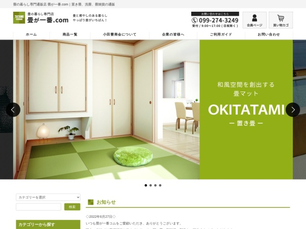 Screenshot of www.tatami1.com