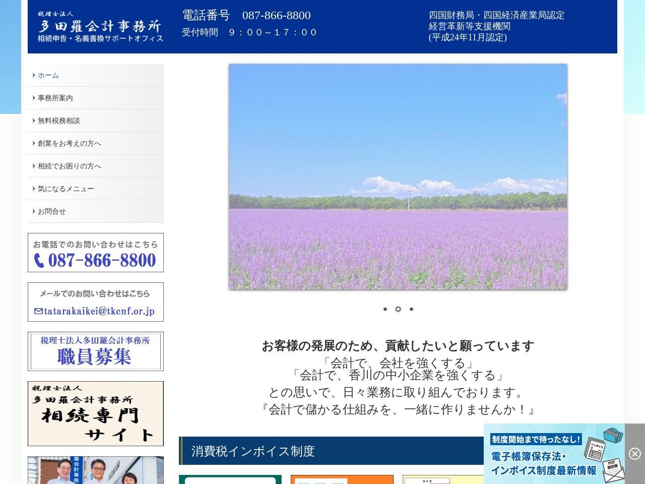多田羅会計事務所(税理士法人)
