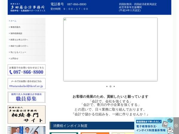 Screenshot of www.tatara-kaikei.com