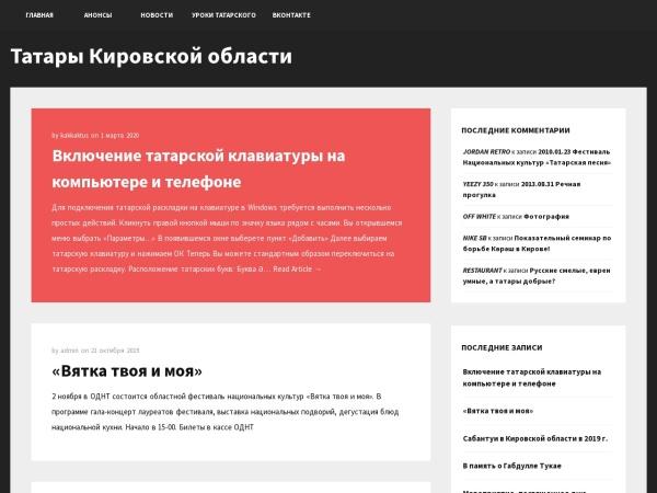 http://www.tatarlar.kirov.ru/