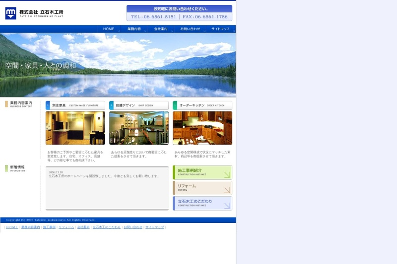 Screenshot of www.tateishi-m.com
