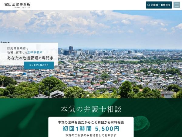 http://www.tateyama-law.com/