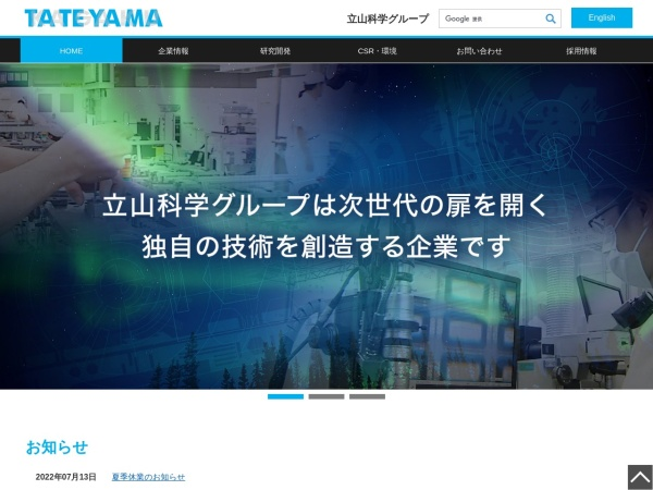 Screenshot of www.tateyama.jp