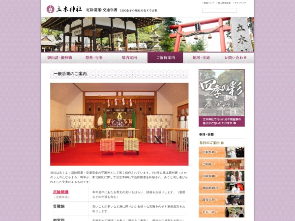 Screenshot of www.tatikijinja.net