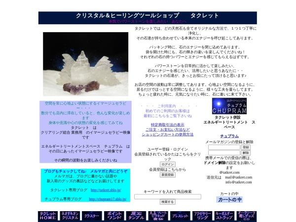 Screenshot of www.tatkret.com