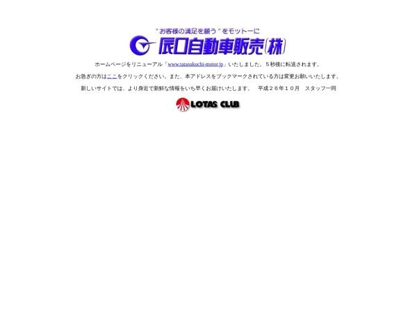Screenshot of www.tatsukuchi-motor.co.jp