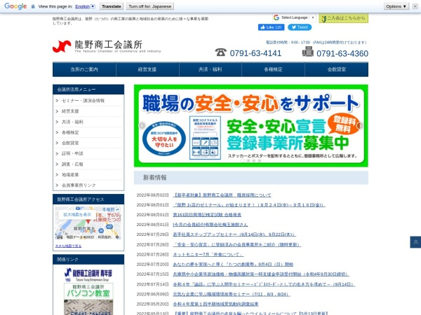 Screenshot of www.tatsuno.or.jp
