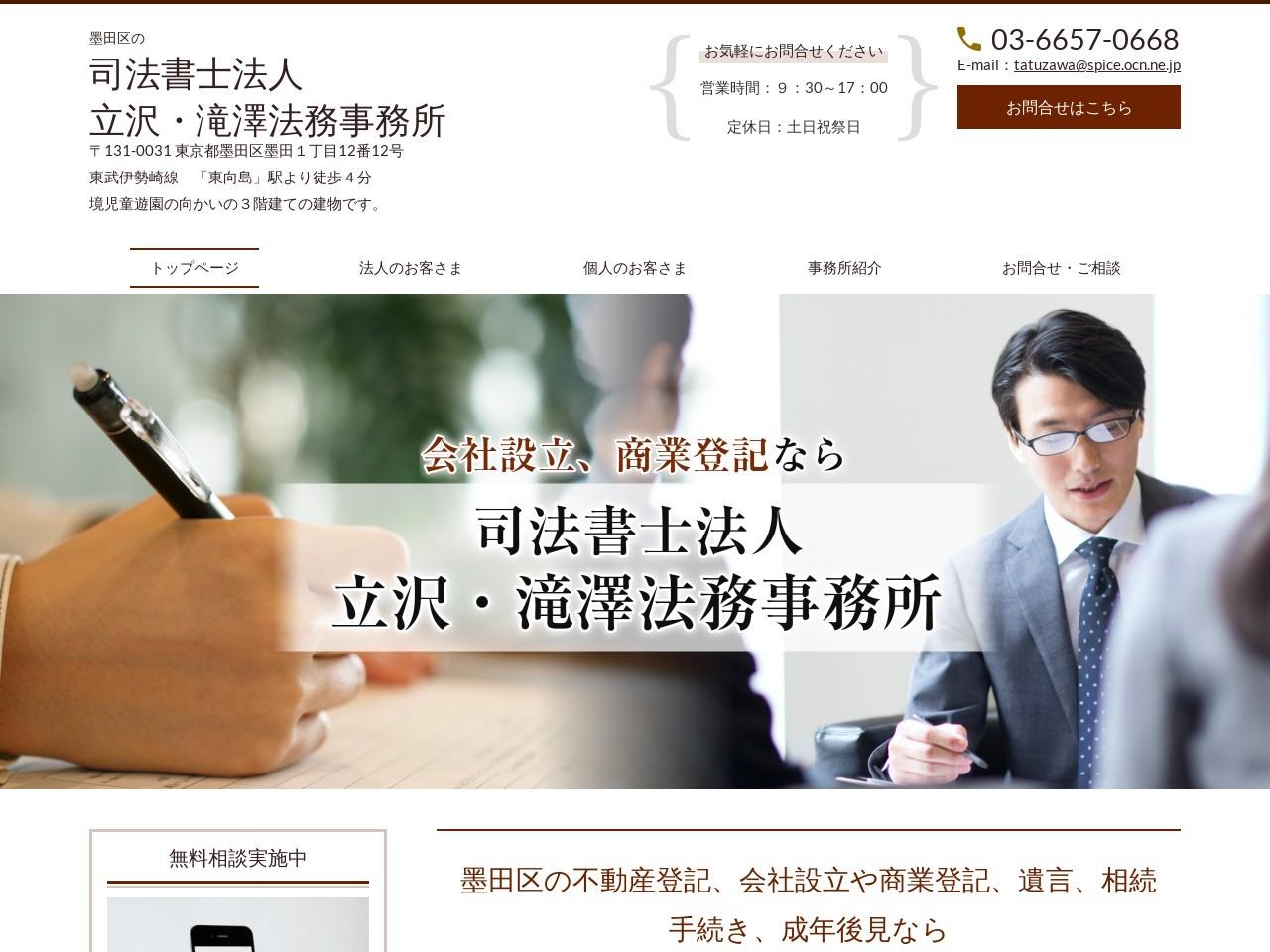 立沢・滝澤法務事務所(司法書士法人)
