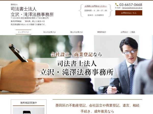 Screenshot of www.tatsuzawa.biz
