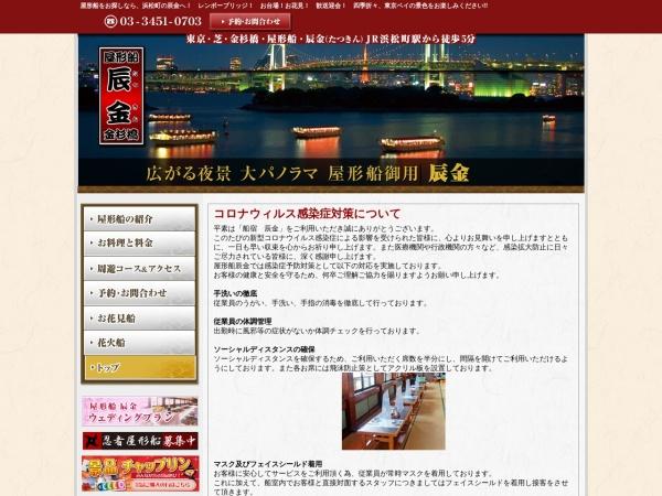 Screenshot of www.tatukin.com