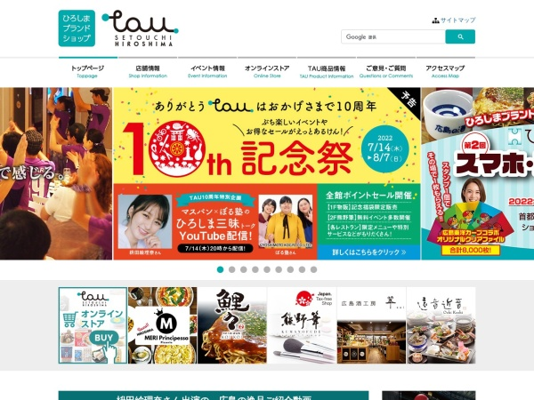 http://www.tau-hiroshima.jp