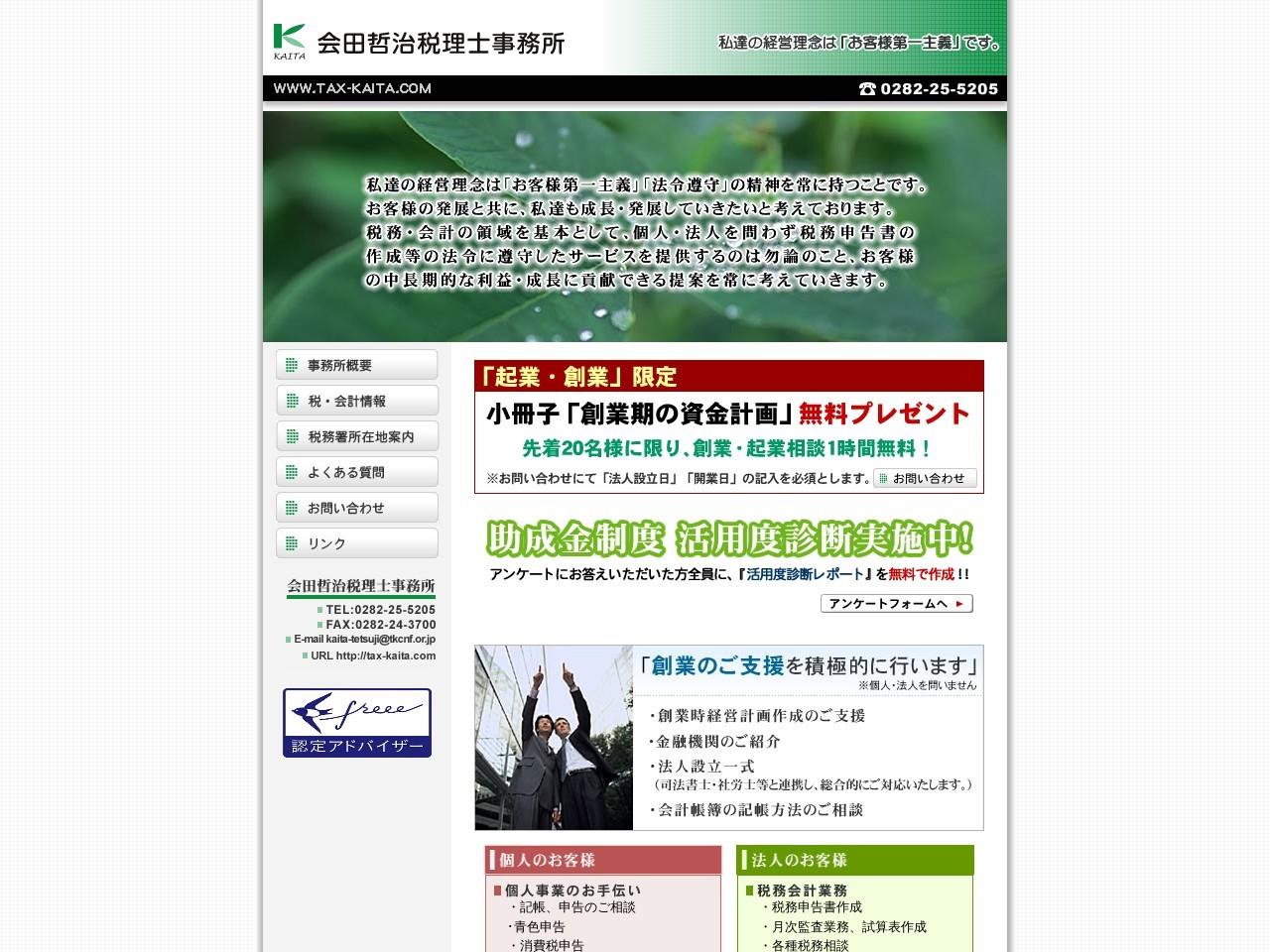 会田哲治税理士事務所