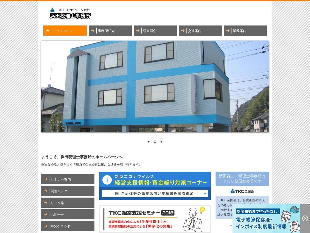 濱田行二税理士事務所
