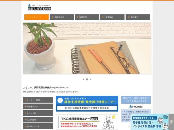 Screenshot of www.tax-khamada.com