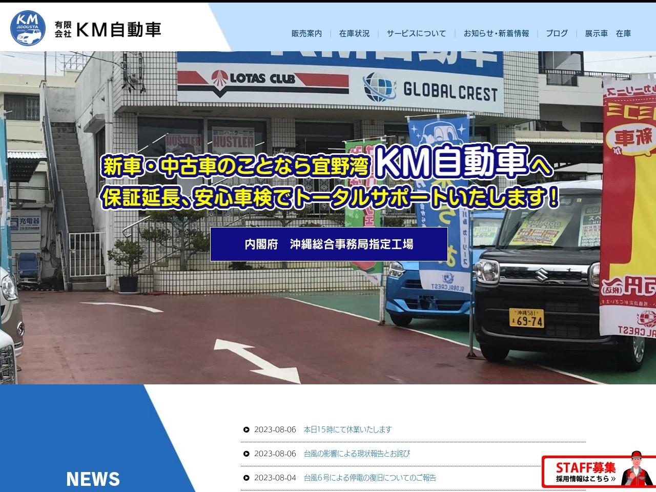 KM自動車
