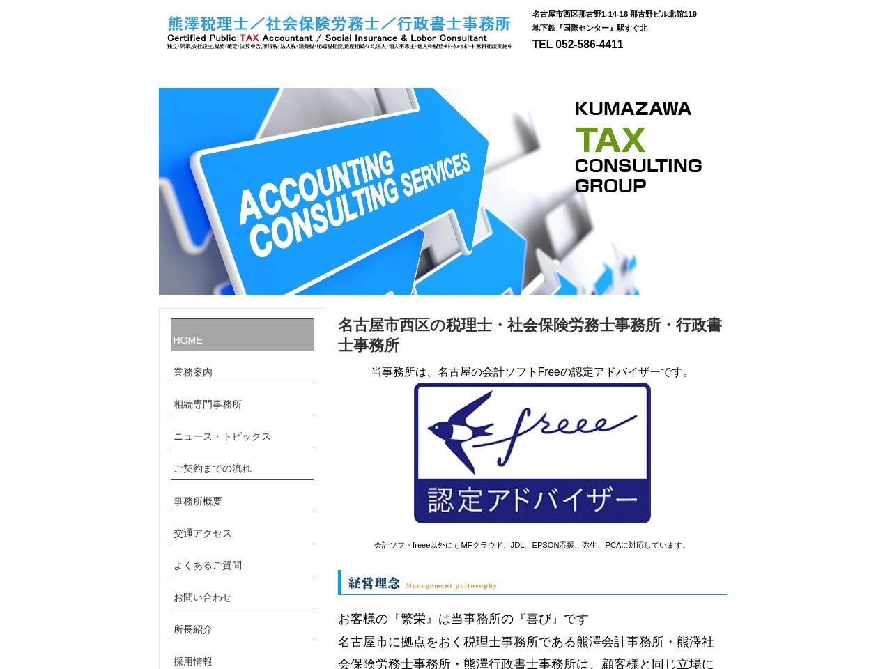 熊澤了税理士事務所
