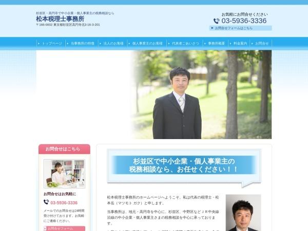 http://www.tax-matsumoto.com