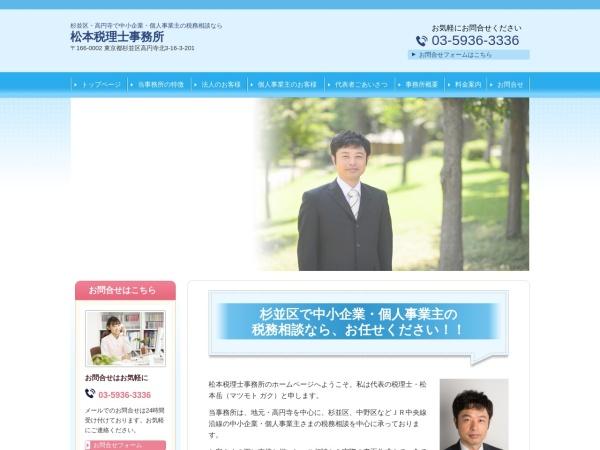Screenshot of www.tax-matsumoto.com