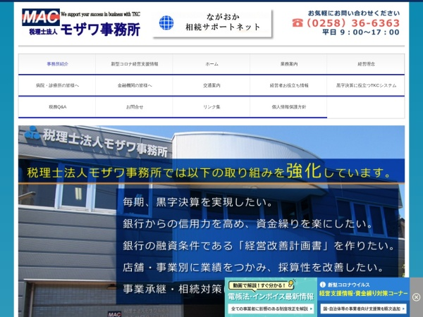 Screenshot of www.tax-mozawa.com
