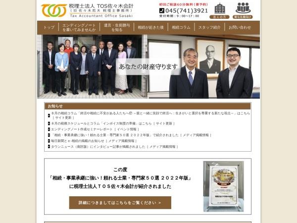 Screenshot of www.tax-sasaki.com