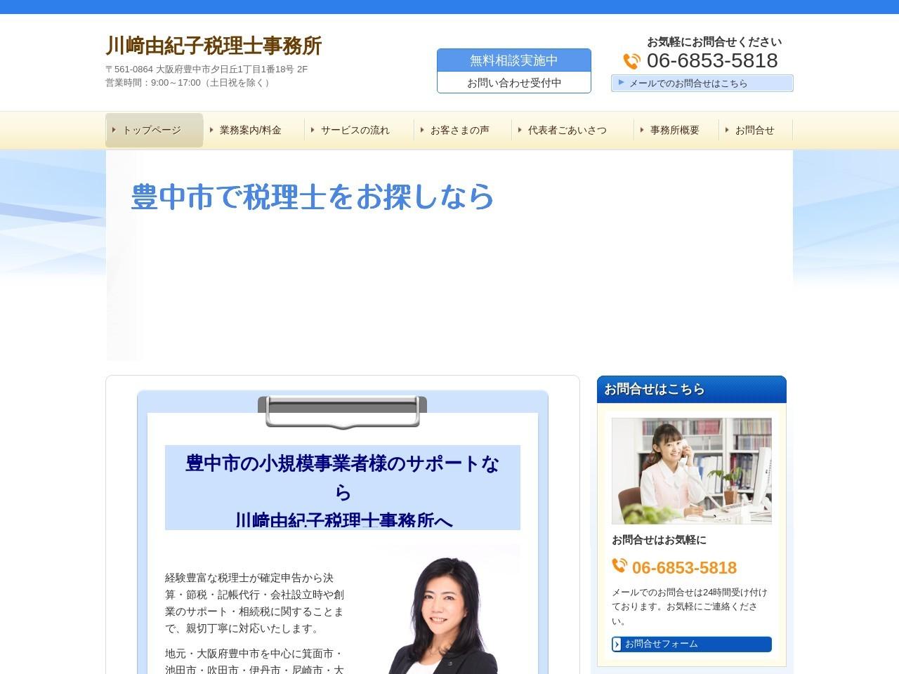 川崎由紀子税理士事務所