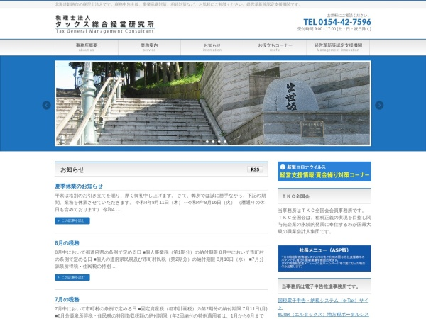 Screenshot of www.tax-soken.or.jp
