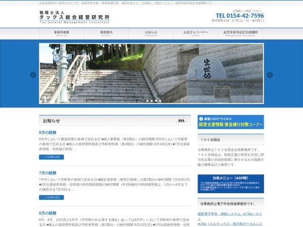 Screenshot of www.tax-soken.or.jp