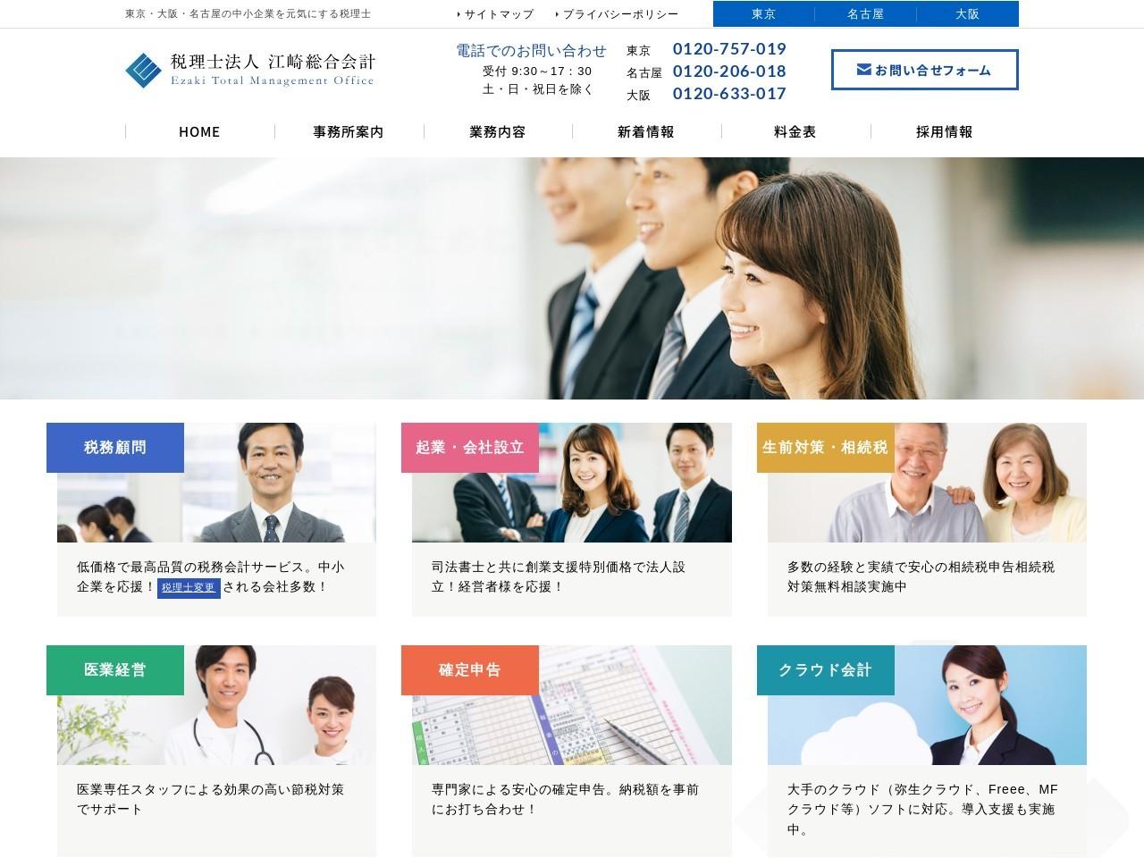 江崎総合会計(税理士法人)