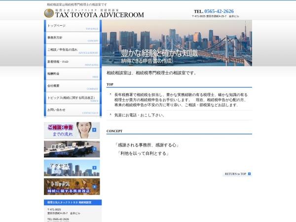 Screenshot of www.tax-toyota.com