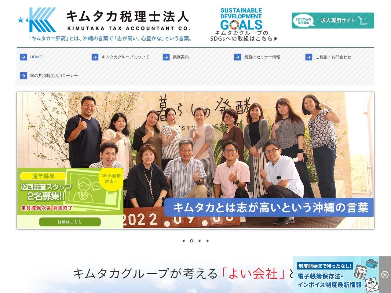キムタカ(税理士法人)名護事務所