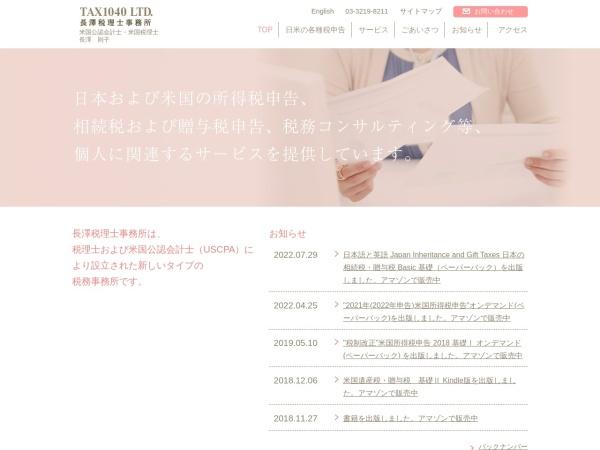 Screenshot of www.tax1040nagasawa.com