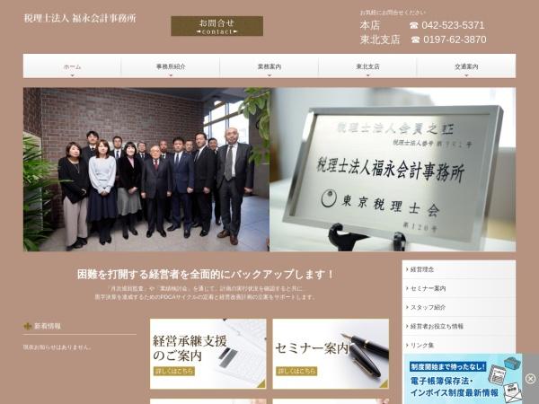 http://www.taxfukunaga.or.jp