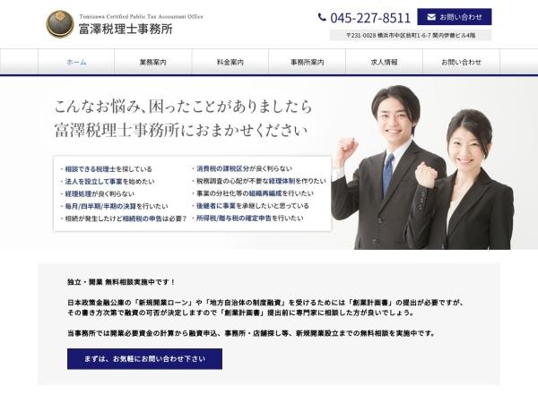 Screenshot of www.taxjp.com