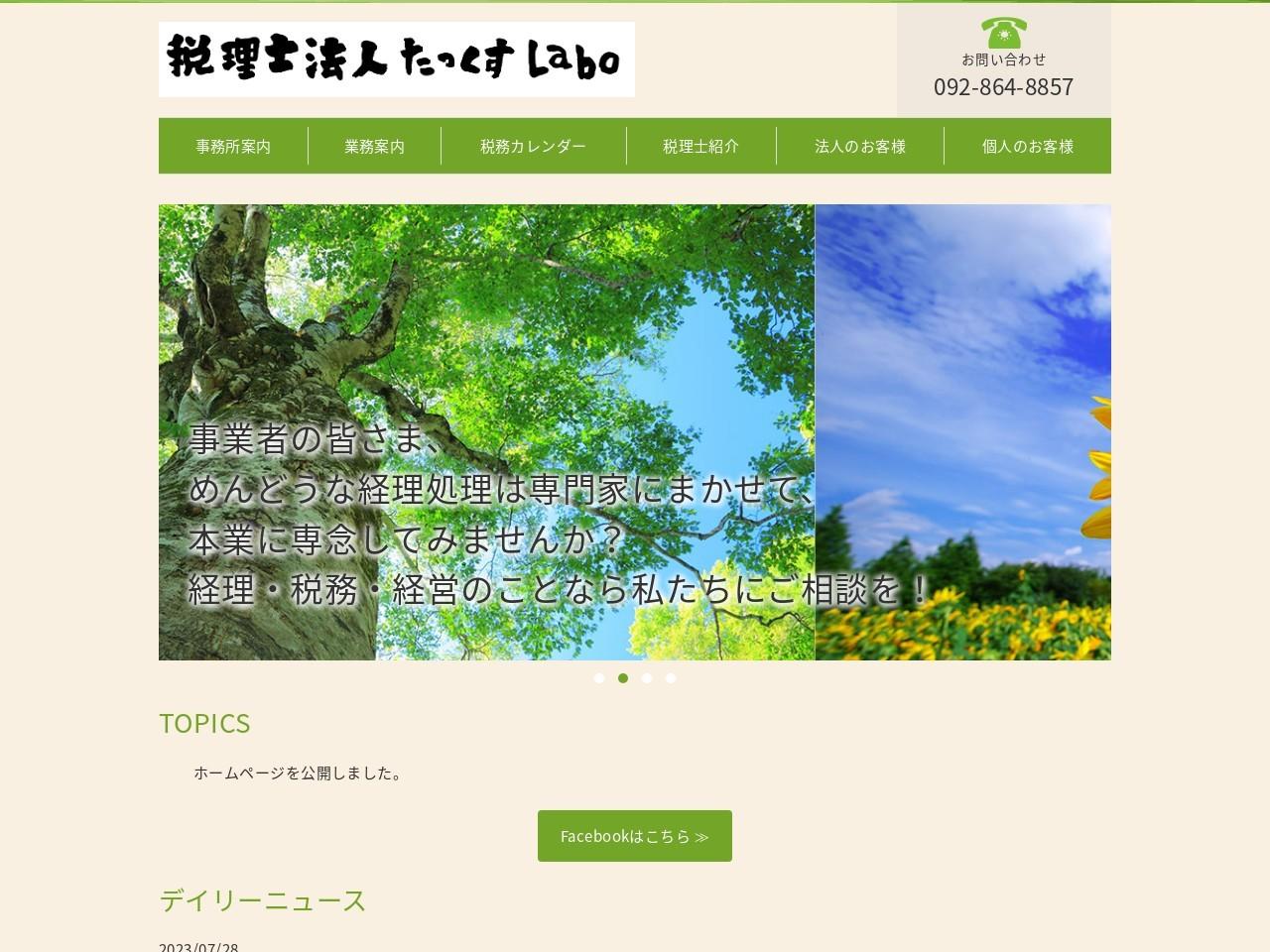 たっくすLabo(税理士法人)