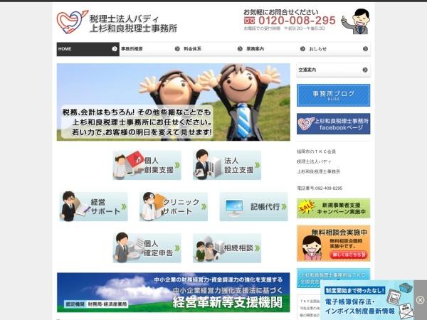 Screenshot of www.taxpartners.jp