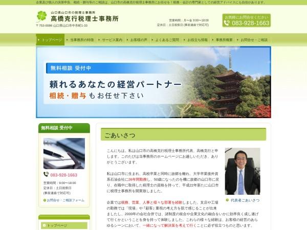 http://www.taxtakahashi.jp/