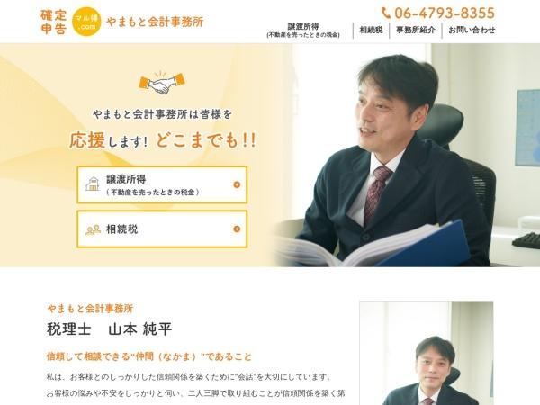 http://www.taxyamamoto.com