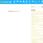 Screenshot of www.tazawako-ski.com