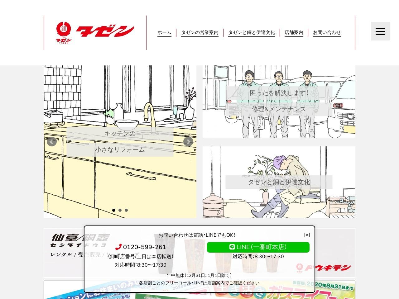 株式会社タゼン/本店