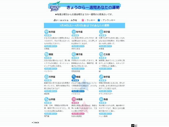 http://www.tbc-sendai.co.jp/02radio/bird/naniza/