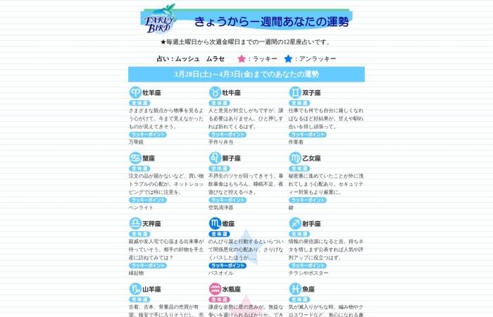 Screenshot of www.tbc-sendai.co.jp