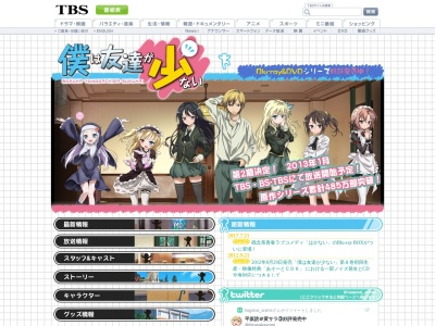 http://www.tbs.co.jp/anime/haganai/1st/index-j.html