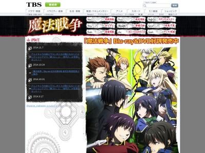 http://www.tbs.co.jp/anime/mahosen/