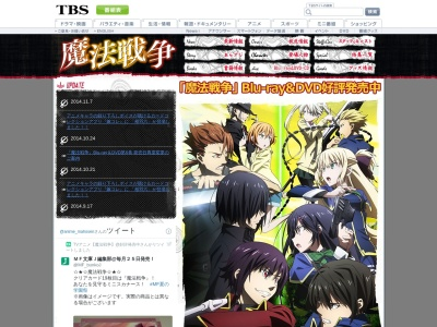 http://www.tbs.co.jp/anime/mahosen/