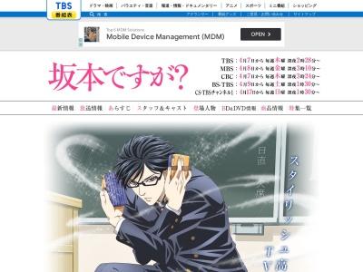 http://www.tbs.co.jp/anime/sakamoto/